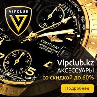 Аксессуары от интернет-магазина Vipclub.kz: часы, очки, ремни, портмоне, ручки, зажигалки и многое другое со скидкой до 60%.